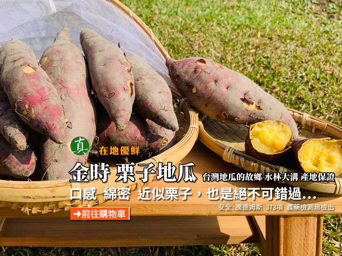 ▲▲▲別再吃保健▲▲▲紫皮黃肉的栗子地瓜,口感綿密,台灣少有,千萬別錯過了…別再吃保健食品了,吃最健康『原形食物』最養生的地瓜。食品了,吃最健康『原形食物』最養生的地瓜。