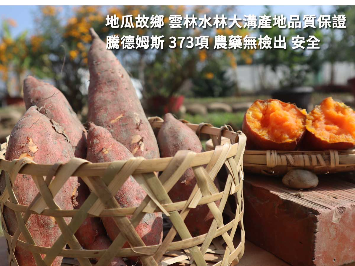 我們的台農67號 紅皮橙肉,是地瓜的故鄉 雲林水林大溝村,產地品質掛保證…